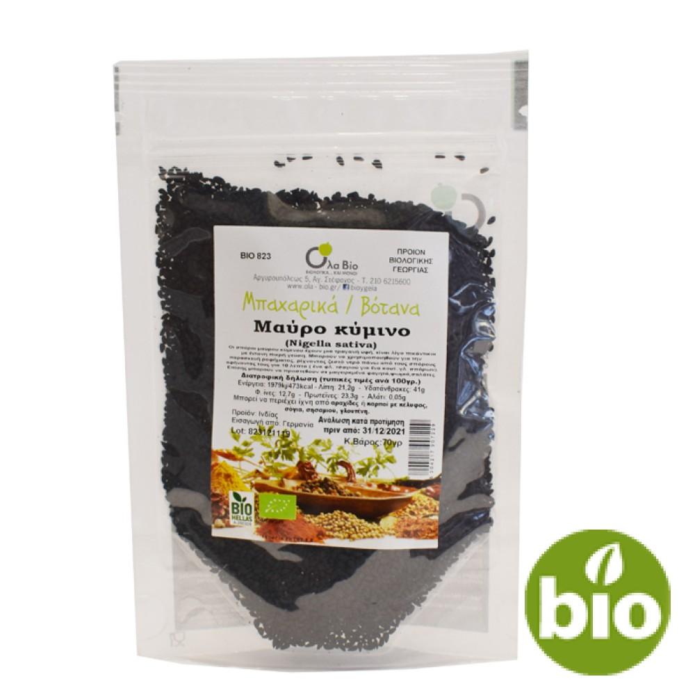 ΜΑΥΡΟ ΚΥΜΙΝΟ, Μαυροκούκι (Nigella sativa) Βιολογικό