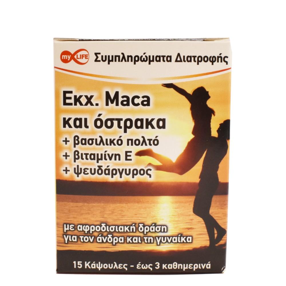 MACA & ΌΣΤΡΑΚΑ + ΒΑΣΙΛΙΚΟ ΠΟΛΤΟ + Vit E + ΨΕΥΔΑΡΓΥΡΟΣ